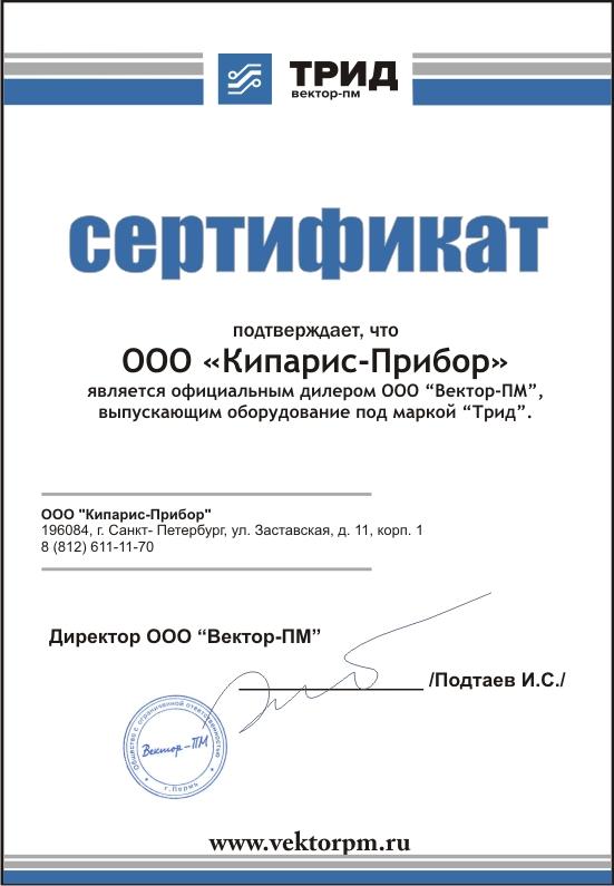 Схема подключения РТУ 113