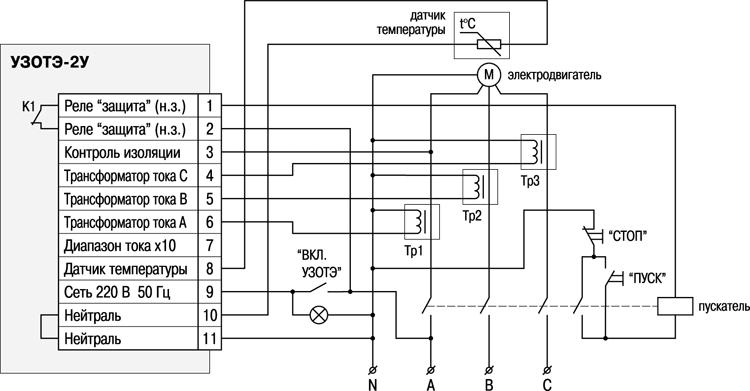 Схема подключения УЗОТЭ-2У